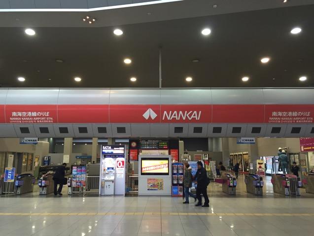 関西空港から京都まで 61