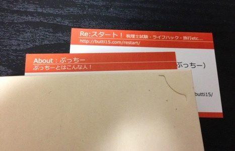 「ブロガー名刺」で有名な前川企画印刷さんで名刺を作成しました!送料込みでなんと1000円ジャストから!!