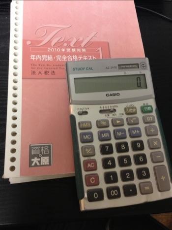2014年度税理士講座に申し込みました!【日刊ぶっちーvol.5】