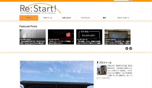 ブログをプチリニューアル!Re:スタート!からRe:Start!へ再出発します。