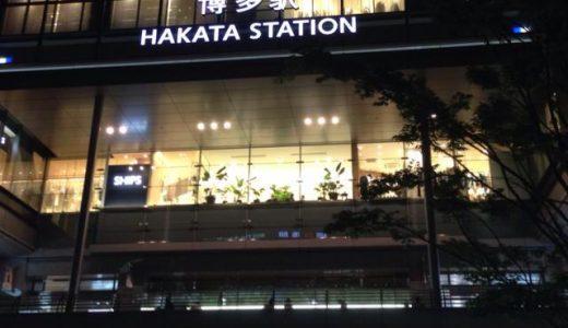【ご報告】福岡に引っ越しました。
