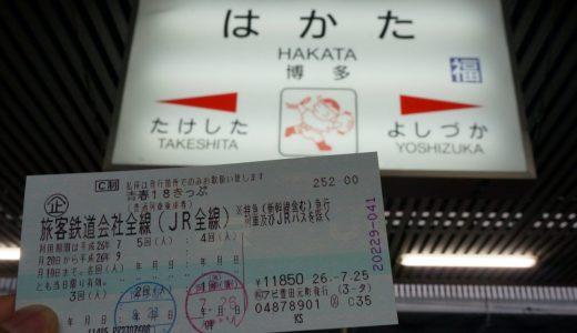 ありのままの自分を認めるために青春18きっぷ片手に日本半周してきた。【旅の目的・感想編】
