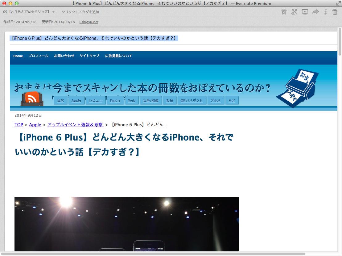 スクリーンショット 2014-09-18 12.04.53