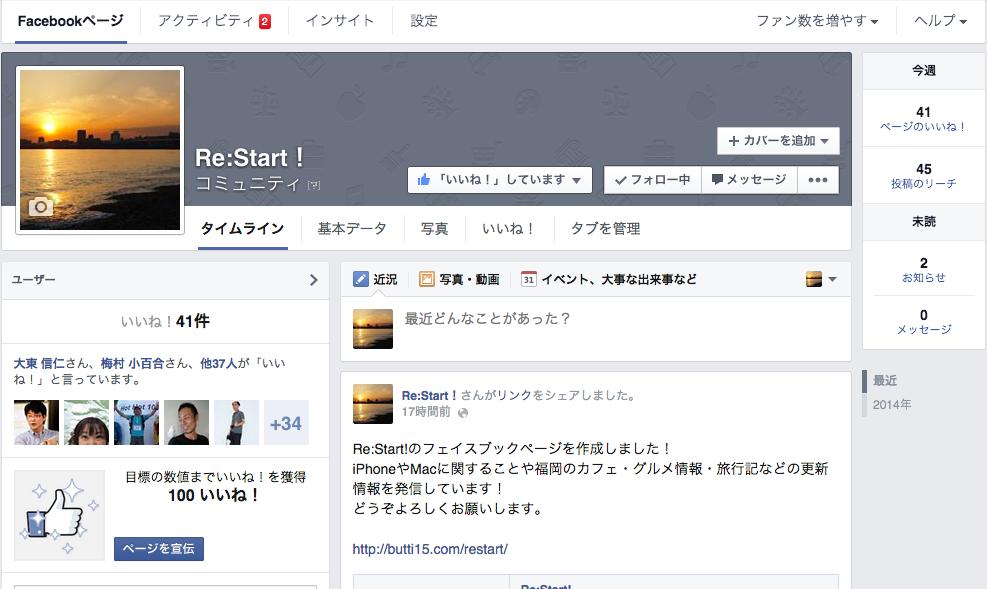 意外と簡単!すぐできる!Facebookページを3ステップで作成してWordPressのブログに設置してみた!