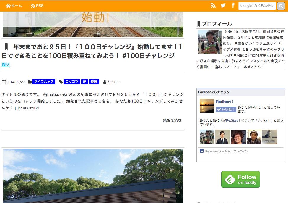 スクリーンショット 2014-09-30 12.19.58
