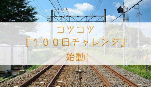 年末まであと95日!『100日チャレンジ』始動してます!1日でできることを100日積み重ねてみよう! #100日チャレンジ