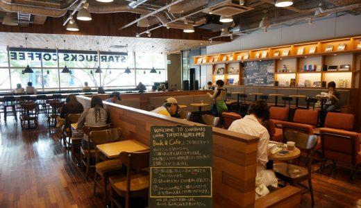 【閉店】TSUTAYA BOOK STORE TENJIN ついつい寄り道してしまうオシャレなブックカフェ&ノマドスポット!