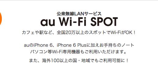 au Wi-Fi SPOTだとカフェなどでMacやiPadも無料で公衆無線LANが使える!!wi2 300からau Wi-Fi SPOTに乗り換えてよかったことや不満点などをまとめてみた。