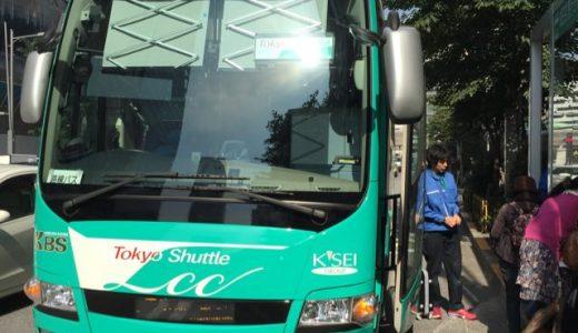 東京駅〜成田空港間を最安片道900円で移動できる高速バス「東京シャトル」に乗って東京駅まで行ってみた。