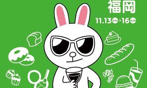 11月13日〜16日限定!福岡・天神近辺で1コインでランチやスイーツを堪能できる「1COIN WALK福岡」開催!事前にLINE福岡に登録して週末は天神へ繰り出そう♪