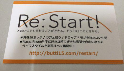 前川企画印刷さんで3代目のブロガー名刺を注文!毎月15名限定で100枚1000円から注文できるぞ!!