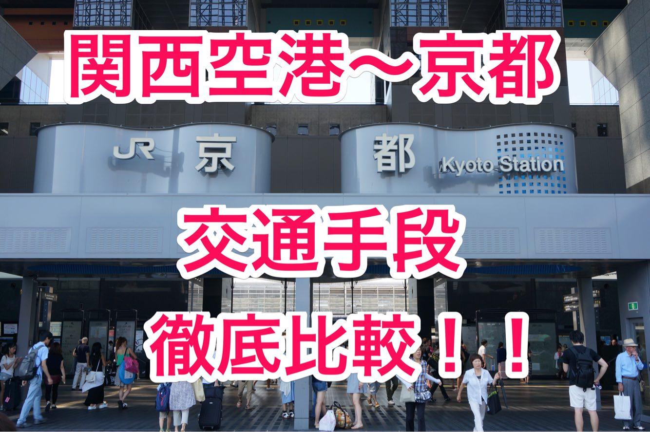 【2018年版】関西空港〜京都のアクセス手段徹底比較!「はるか」や「京都アクセスきっぷ」などを利用した移動方法・移動時間を比較してみた。最安で片道1230円!