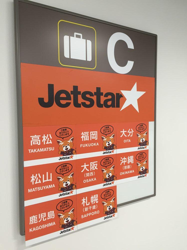 【要確認!】ジェットスター 2015年2月1日より機内持ち込み手荷物の制限重量が10kg→7kgに制限!