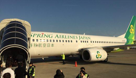 【搭乗レポート】片道737円!春秋航空(Spring Japan)のセールを使って佐賀空港から東京(成田)まで行ってみた。