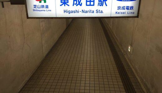 忘れられたもうひとつの「成田空港駅」 廃墟駅で有名な東成田駅に行ってきた。