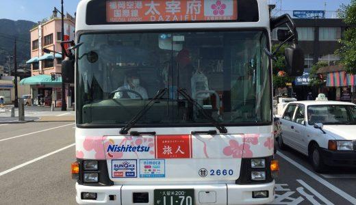 博多駅・福岡空港から太宰府へのアクセス方法まとめ。太宰府へは直行便の高速バス「旅人」が便利!