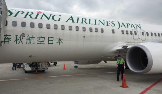 【搭乗レポート】春秋航空(Spring Japan) 佐賀空港〜成田空港(第3ターミナル完成後)の搭乗記