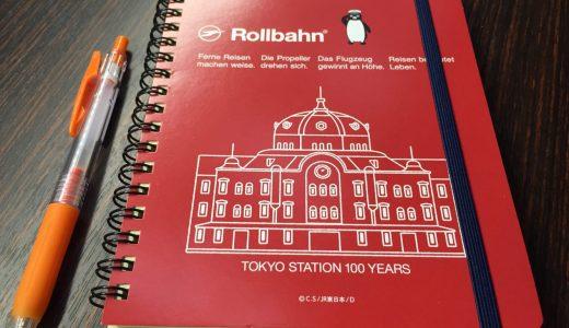 【完売しました】Penstaで東京駅100周年記念限定のRollbahn(ロルバーン)を購入♪販売場所がわかりにくいのでまとめてみた。