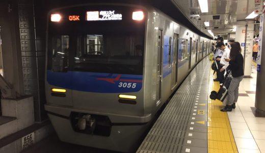 成田空港第3ターミナルのアクセスはやはりバス移動が便利!京成アクセス特急で電車移動したら大失敗した話。