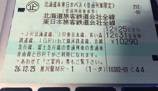 【2017年度版】「北海道&東日本パス」の金額・ルール・青春18きっぷとの違いについてまとめてみた。