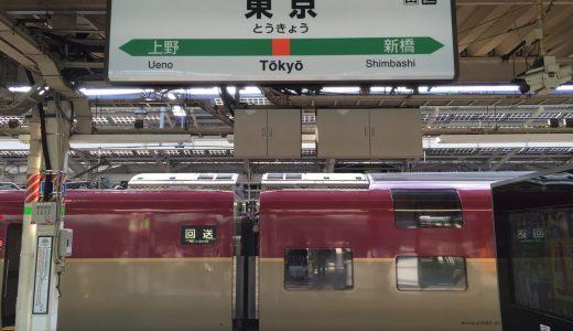知ってると使える!福岡〜東京間を移動する際に最終便の時間をなるべく伸ばす方法【旅行の裏ワザ】