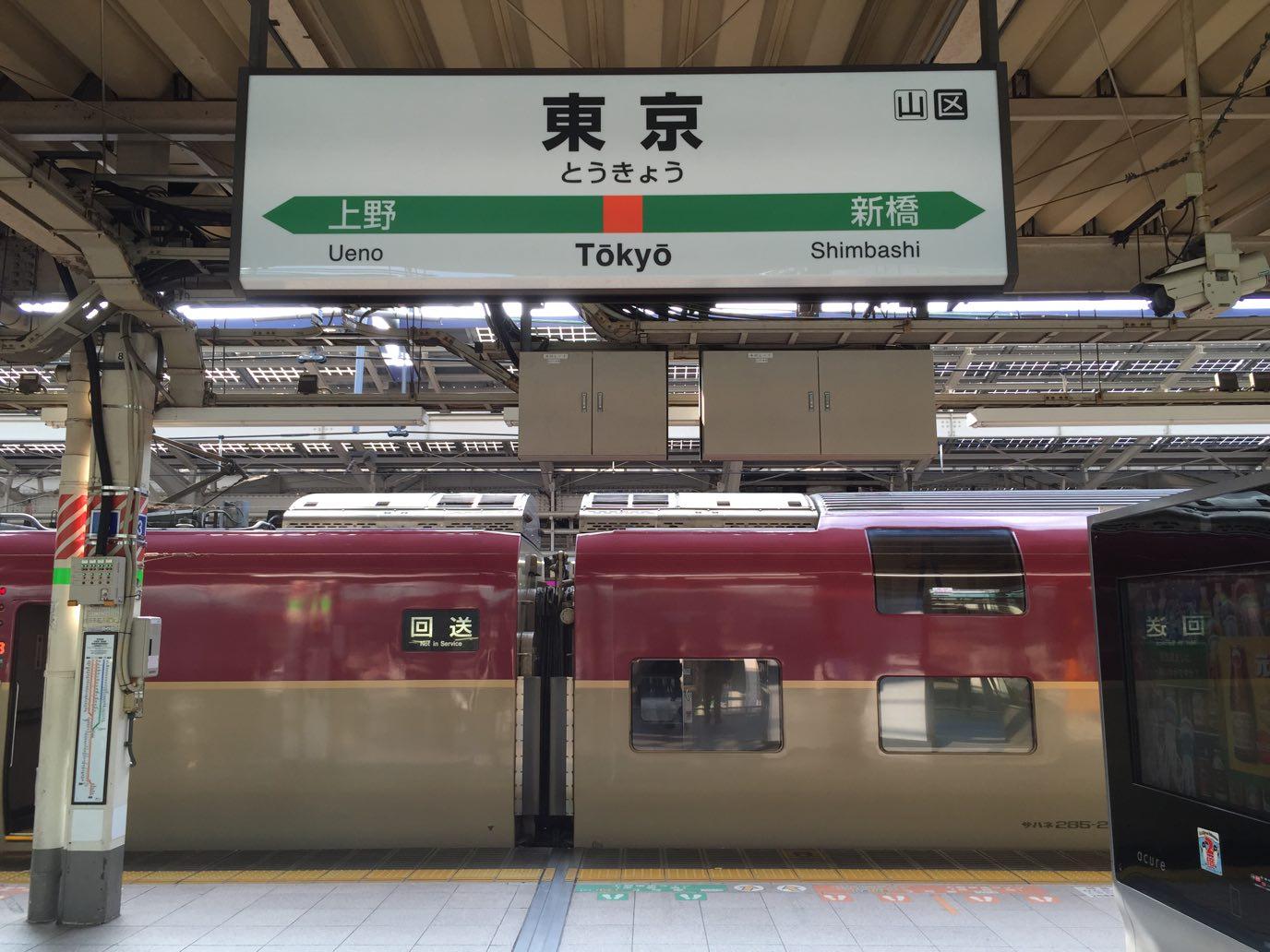知ってると使える!福岡〜東京間を移動する際に最終便の時間をなるべく伸ばす方法