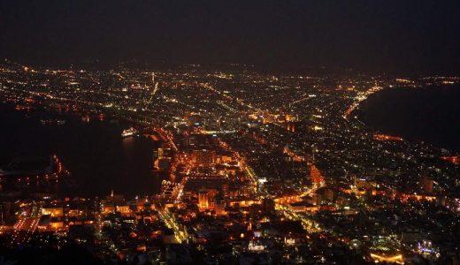 函館山の夜景を見るなら夕暮れの時間帯に行くのがオススメ!ロープウェイの混雑を回避できるぞ!日本三大夜景を制覇!【日本一周鉄道旅行記その14】