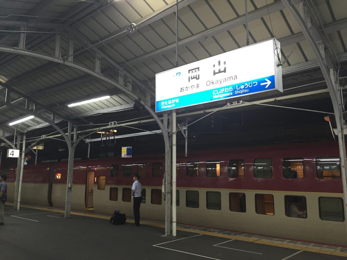 サンライズ 岡山駅
