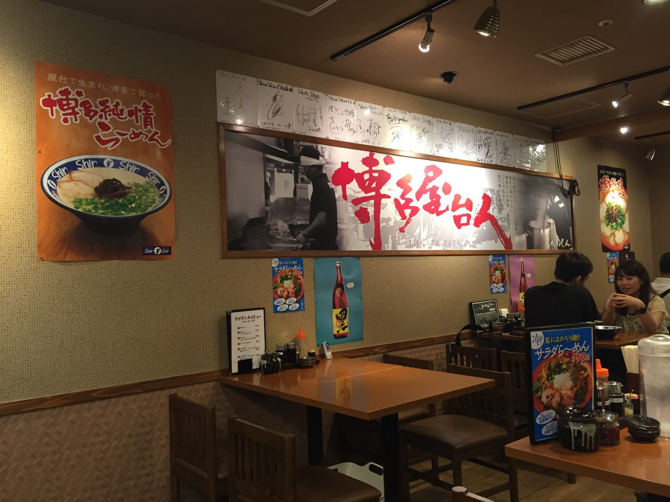 Shin-Shin 店内