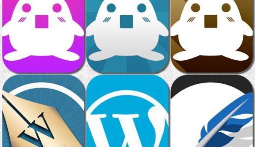 iPhoneでブログを更新したい方にオススメのアプリ6選!今日からモブログデビューしよう!