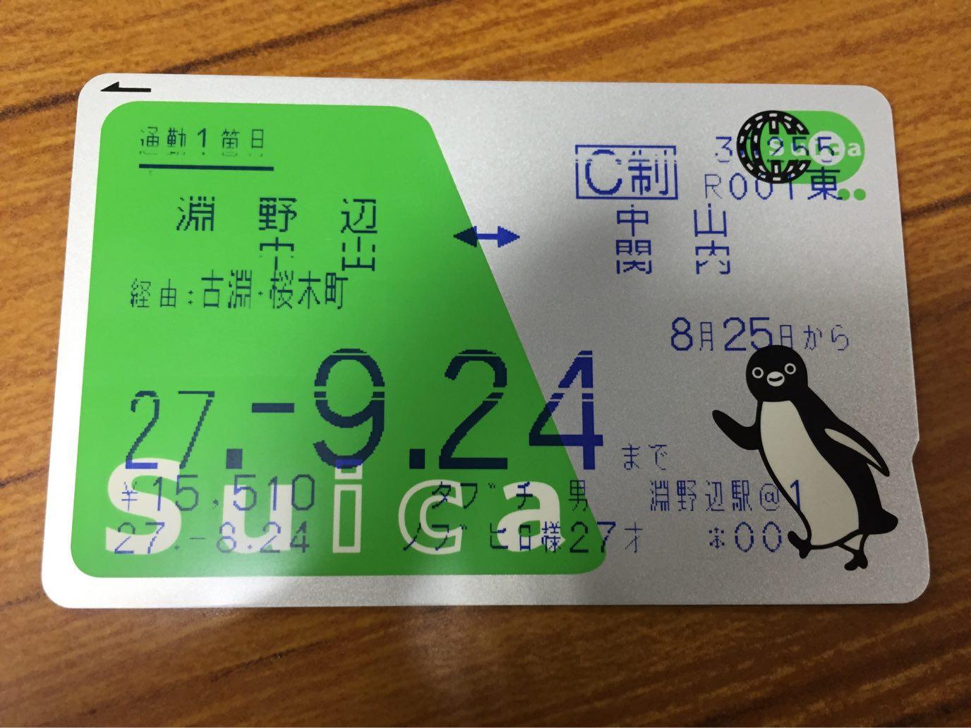 東急 バス 定期 代