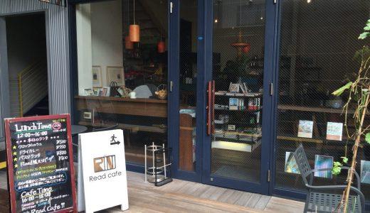 福岡・薬院 「リードカフェ」 1人でのんびり本を読みたい時に訪れたい穴場的なブックカフェ♪【福岡カフェ】