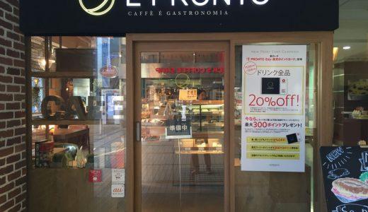 È Pronto(エ・プロント)武蔵中原店 – 電源・Wi-Fi完備ですごく使いやすいカフェ♪