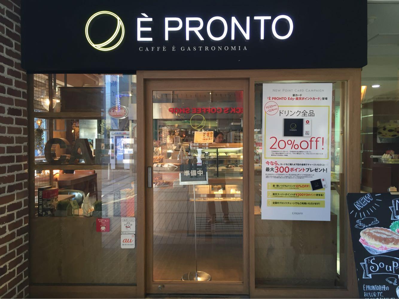 È Pronto(エ・プロント)武蔵中原店 - 電源・Wi-Fi完備ですごく使いやすいカフェ♪
