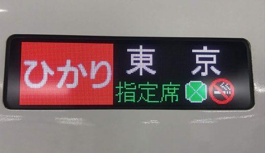「EXグリーン早得」を使って東海道新幹線「ひかり」グリーン車を普通車指定席以下の値段で乗車してみた!Suicaなどで使えるスマートEXでも「EXグリーン早得」が利用可能だぞ!