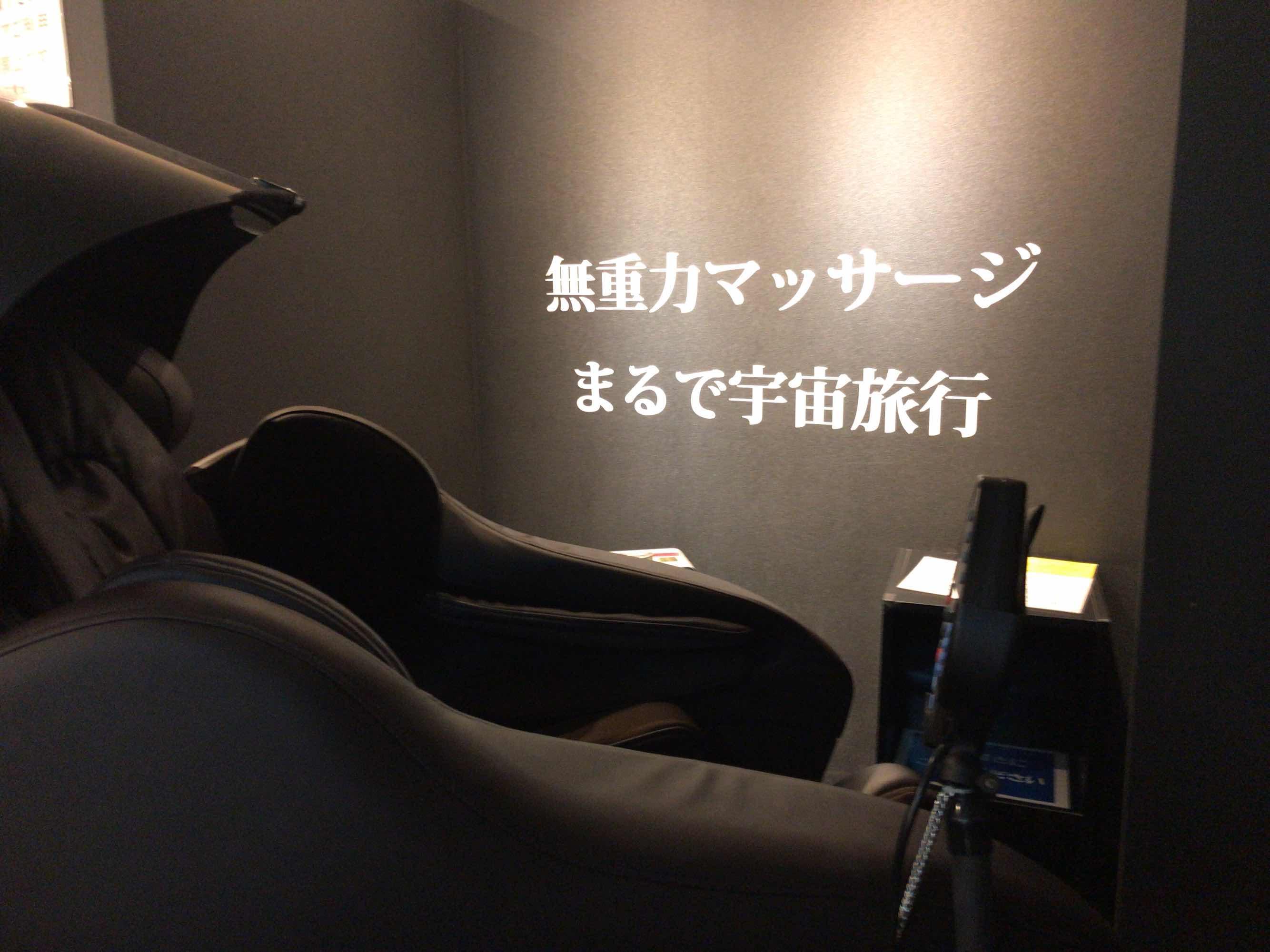 【新大阪駅2階】10分200円で手軽に使える無重力マッサージチェアがめちゃくちゃ気持ちよかった!新幹線乗る前とかにおすすめ!