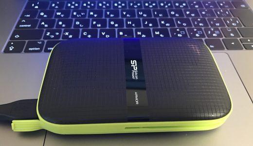 【USB Type-C対応】シリコンパワー2TBのポータブルHDDがコスパ良好!MacBook Pro2016/2017におすすめ!