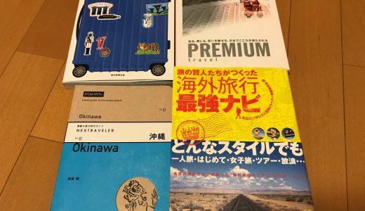 ネット全盛期のいま、旅にガイドブックは必要なのか!?ガイドブック→ネットで情報収集の順がいいかも!【ぶっちーの日常】