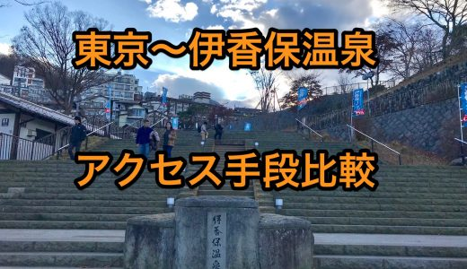 東京から群馬の名湯「伊香保温泉」へのアクセス方法まとめ!高速バス「上州湯めぐり号」でダイレクトにアクセスできておすすめ!