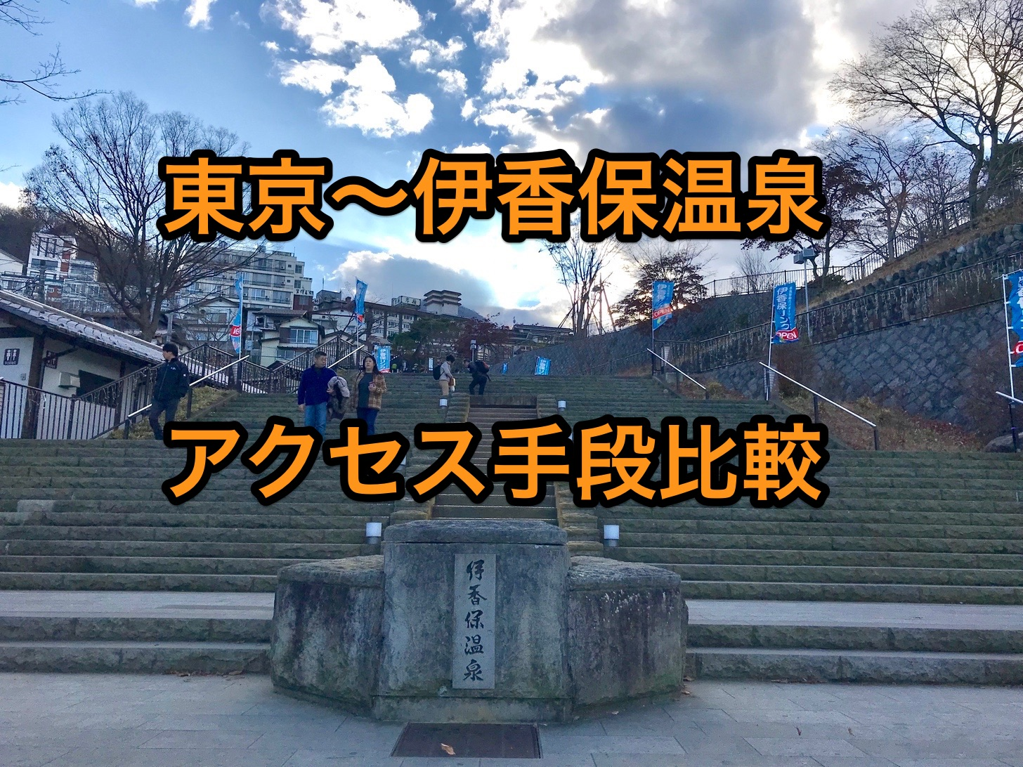 東京〜伊香保温泉のアクセス手段比較!高速バスならダイレクトにアクセスできておすすめ!
