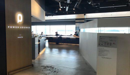 羽田空港第1ターミナル カード会社系ラウンジ「POWER LOUNGE(パワーラウンジ)」利用記。JAL側だと到着時にも利用可能!