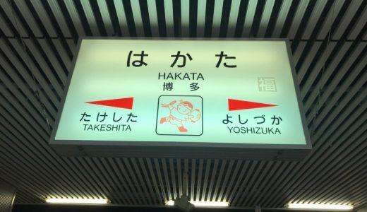 福岡市内(博多・天神)〜北九州(小倉)交通手段徹底比較!新幹線・特急ソニック・高速バスどれが便利でお得!?安く行く方法をまとめてみた。