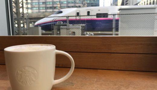 東京駅付近でトレインビューを堪能できるスタバ!サピアタワー3階にあるスターバックスに行ってきた♪【東京カフェ】