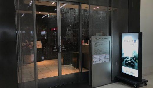 那覇空港カードラウンジ「ラウンジ華~hana~」を利用してみた。1階ANA側到着ロビーの端にあるのでJAL搭乗時は時間に注意!