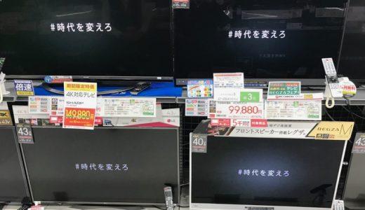 4Kテレビ購入計画中!LGのAmazon限定モデル43型で64,800円!めっちゃ悩んでます【ぶっちーの日常】