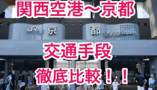 【2019年版】関西空港〜京都のアクセス手段徹底比較!「はるか」や「京都アクセスきっぷ」などを利用した移動方法・移動時間を比較してみた。最安で片道1230円!