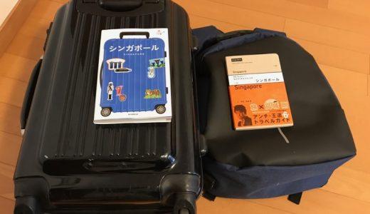 シンガポール旅行の準備中!はじめての海外に行く前に準備したものをまとめてみた。【ぶっちーの日常】