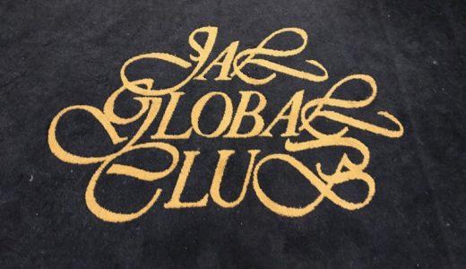 JALグローバルクラブ (JGC)取得メリットその④ 手荷物に関するサービス・ノベルティ・各種割引サービス編!