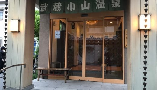 久々にサウナに入ってリフレッシュしたり松坂の復活登板を応援した1日【ぶっちーの日常】