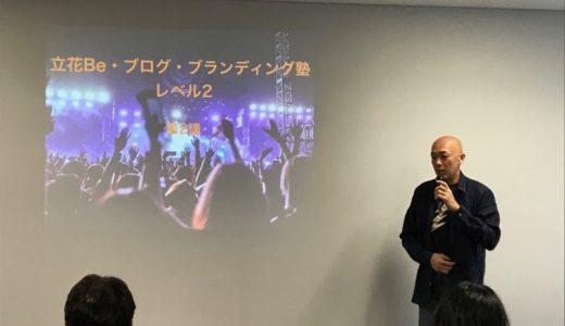 立花B塾レベル2第2講を大阪で受講!自己客観視の大切さを学んできた。